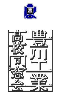 豊川工業高校同窓会